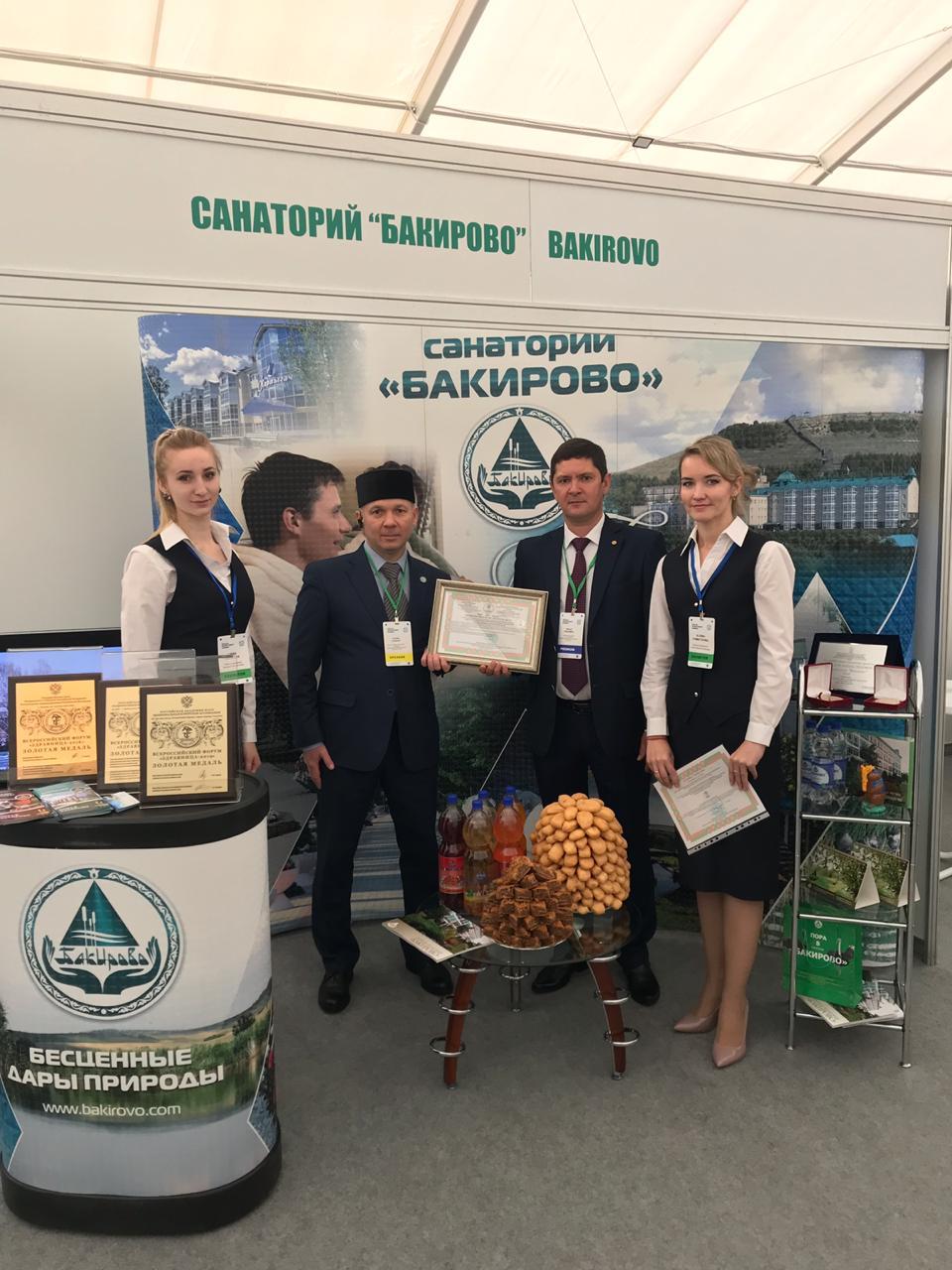 Санаторий «Бакирово» в Лениногорском районе Республики Татарстан получил подтверждение соответствия стандарту «Халяль»